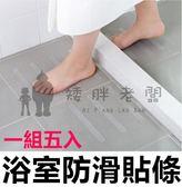 矮胖老闆 浴室防滑貼條 一組五入 無痕防滑貼條 止滑片 無痕貼防滑條 浴室浴缸廚房樓梯【A312】
