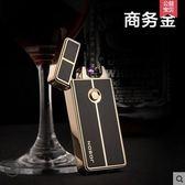 中邦USB電弧充電打火機超薄防風金屬創意個性電子點煙器正品