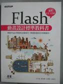 【書寶二手書T1/電腦_PKH】Flash動畫設計標準教科書(適用CC/CS6)_附範例/近650分鐘影音教學_白乃遠