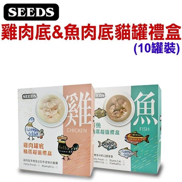 ◆MIX米克斯◆ SEEDS 惜時 雞肉底&魚肉底貓罐禮盒 (10罐裝)