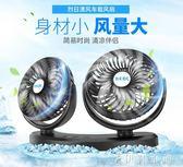 車載風扇電風扇大貨車USB小風扇制冷車用雙頭風扇   伊鞋本鋪