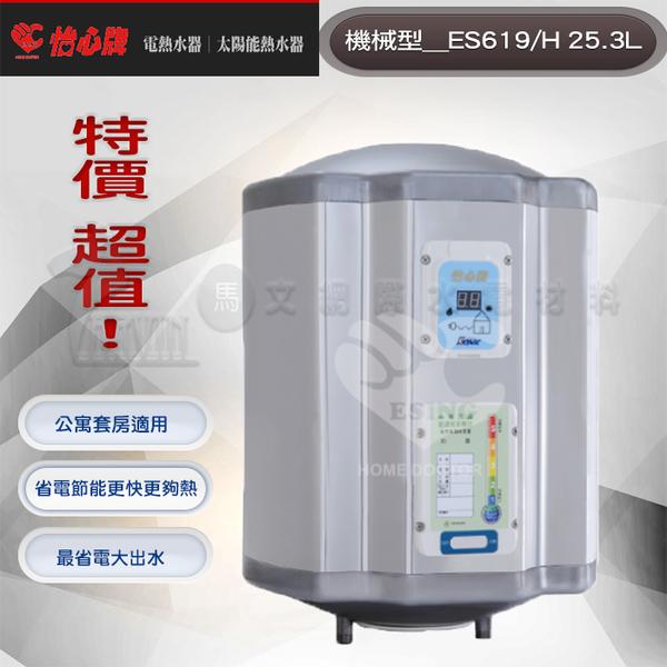 『怡心牌熱水器』 ES-619/H 限量特價 直掛式/橫掛式電熱水器 25.3公升 220V ES-經典系列(機械型)