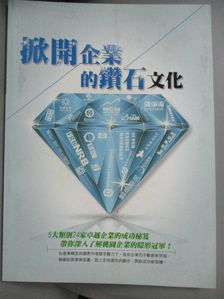 【書寶二手書T3/法律_J2P】掀開企業的鑽石文化_桃園市政府