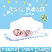 蚊帳可折疊嬰兒罩新生兒寶寶兒童小孩便攜式蒙古包帶支架通用無底igo 嬡孕哺