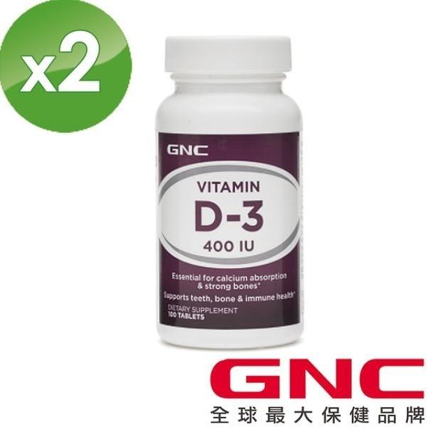 【南紡購物中心】【GNC健安喜】維他命D 100錠x2 (維他命D3/維生素D3)