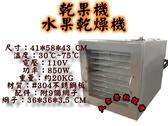 水果乾燥機/低溫乾果機/蔬果乾燥機/食物乾燥機/水果風乾機/檸檬烤箱/低溫烤箱/台製不銹鋼/大金