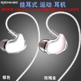 耳機入耳式 通用安卓手機線控運動重低音有線掛耳式跑步  晴光小語