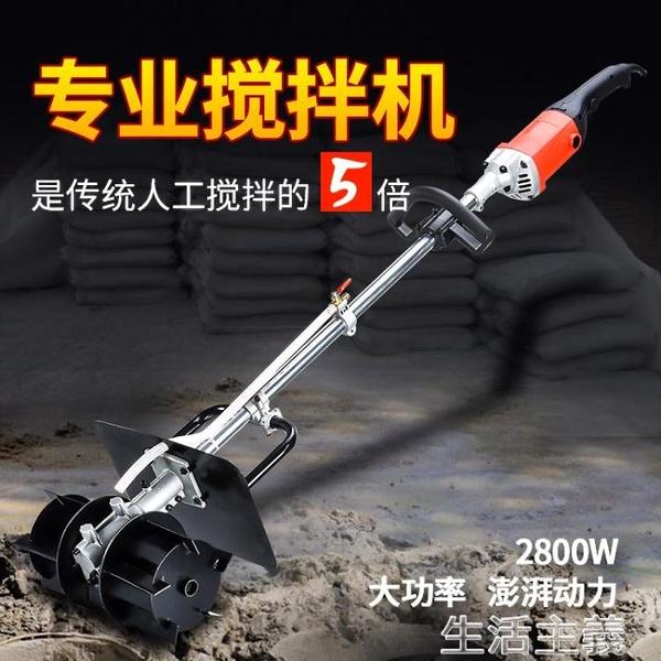攪拌機 大功率水泥電動攪拌機手提式砂漿灰動物飼料小型工業混凝土攪拌機 MKS生活主義