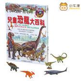 小牛津 兒童恐龍大百科 童書 0572 好娃娃