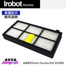 Irobot RoomBa 800/960/980/900系列/濾網/建軍電器