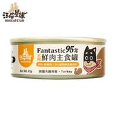 汪喵星球 狗用無膠主食罐80g 火雞(小罐)