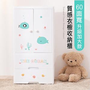 【收納+】60面寬-海洋世界雙開門式兒童衣櫃/衣櫥收納櫃(114公分高雙門二大抽