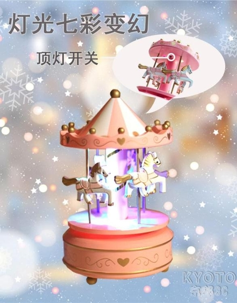 音樂盒 旋轉木馬音樂盒ins超火的生日禮物女生文藝小清新聖誕節八音盒 京都3C