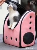 喵記 貓包寵物背包外出便攜貓咪用品雙肩背包太空寵物艙包貓背包『潮流世家』