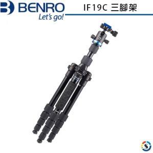 百諾 BENRO IF19C 碳纖維 三腳架套裝【公司貨 保固2年】可反折 可拆成單腳架 附腳釘