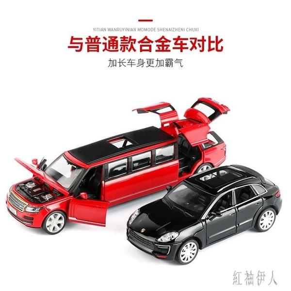 悍馬加長版合金小汽車模型路虎回力車仿真車模合金車男孩兒童玩具 aj7062『紅袖伊人』