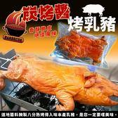 【海肉管家-全省免運】霸氣烤乳豬-小黑豬X1組(約5~6斤±10%/包 烤爐全配)