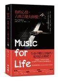 你的心情,古典音樂大師懂!巴哈、莫札特、貝多芬、蕭邦、德布西……100首陪你度過關鍵..