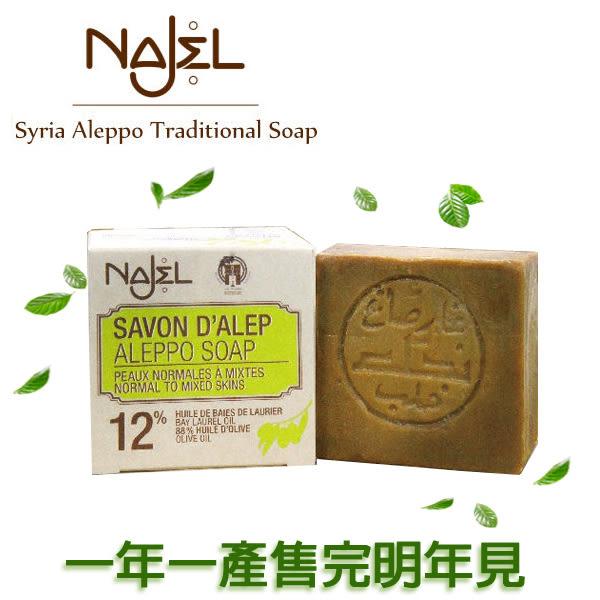 敘利亞 Najel 阿勒坡手工古皂 200g 月桂油12%+ 橄欖油88% 【PQ 美妝】