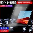 平板鋼化膜 微軟 Microsoft Surface Pro X 13吋 平板玻璃貼 高清 弧邊 鋼化膜 9H防爆 平板熒幕保護貼