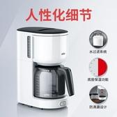 咖啡機 Braun/博朗 KF3120咖啡機小型滴濾式全自動家用美式萃取咖啡機完美