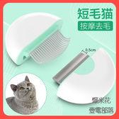 寵物 貝殼貓咪梳子 英短刷毛 器狗清理掉除毛 去浮毛 神器撸貓專用毛 刷