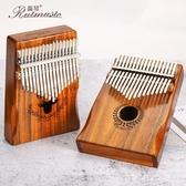 蕊琴拇指琴卡林巴琴17音手指琴初學者相思木刻字手琴kalimba鋼琴