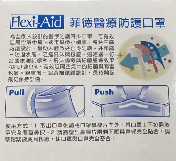 菲德 成人醫療防護口罩(50片/盒) 天空藍 *維康