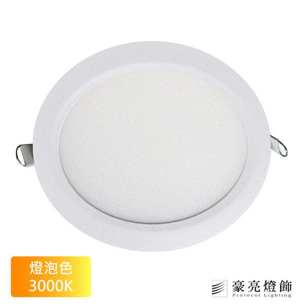 【豪亮燈飾】SH 15cm LED 20W 崁燈(黃光)~美術燈、水晶燈、燈具、客廳燈、房間燈、餐廳燈