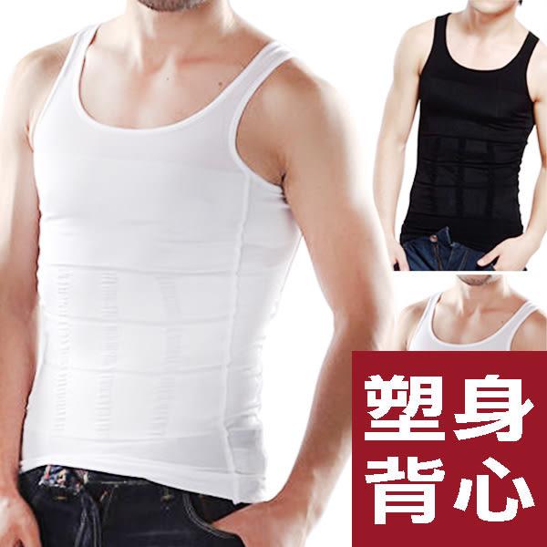 【現貨】男士塑身背心/塑腹衣/加壓坦克背心/男生背心/塑身背心