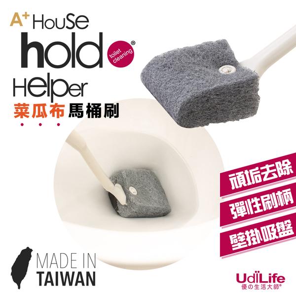 UdiLife hold(好)刷【菜瓜布馬桶刷】附吸盤-C3287