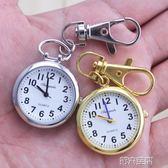 懷錶 清晰大數字男士懷表鑰匙扣掛表學生考試用石英防水手錶護士表 第六空間