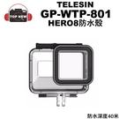 TELESIN 防水殼 GP-WTP-801 保護殼 防水殼 防水深度 40米 適用 GoPro HERO8