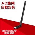 【鼎立資訊】水星 MU6H AC650雙頻無線網卡