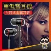 現貨 金屬重低音 3.5m有線耳機 手機線控耳機 金屬重低音耳機 直插電腦PC耳麥 入耳式運動耳機 歐
