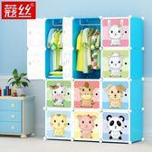 兒童衣櫃 兒童衣櫃卡通簡約現代儲物櫃子塑料嬰兒寶寶衣櫃收納櫃衣櫃jy【限時八八折】