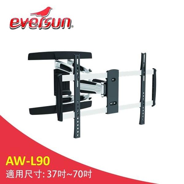 Eversun AW-L90/37-70吋手臂式 液晶電視 壁掛架