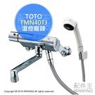 日本代購 空運 TOTO TMN40TJ 觸碰式 浴室 淋浴龍頭 溫控 水龍頭 蓮蓬頭 省水