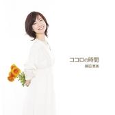 【停看聽音響唱片】【CD】藤田惠美 / 心靈時光