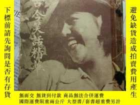 二手書博民逛書店罕見古今笑話精華Y311 徐文山 光明 出版1953