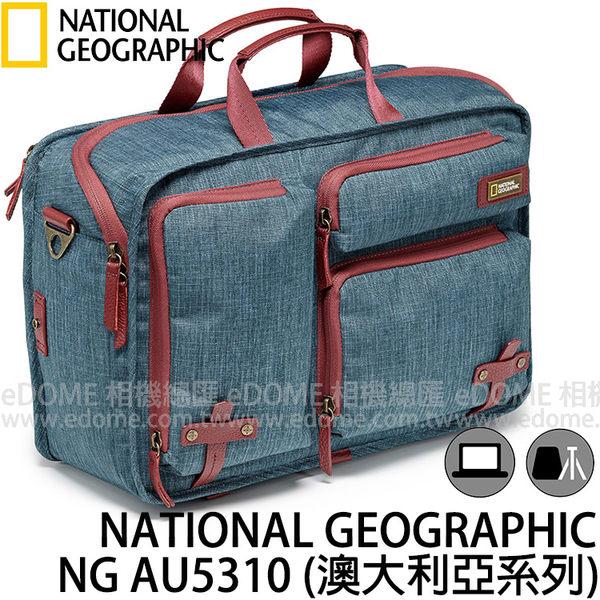 NATIONAL GEOGRAPHIC 國家地理 NG AU 5310 多功能相機包 (24期0利率 免運 正成公司貨) 澳大利亞系列 相機包