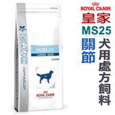 ★台北旺旺★法國皇家犬用處方飼料【MS25】 犬用關節處方 2公斤