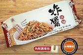 【承昌】台灣炸醬拌麵/ 炸醬麵/340g