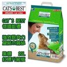 《48HR快速出貨》*KING*【單包】CAT`S BEST 凱優凝結木屑砂-黑標 20L 紅標升級版