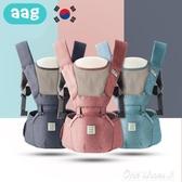 韓國aag嬰兒背帶 多功能四季通用新生前抱式小孩寶寶腰凳輕便  【快速出貨】
