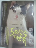 【書寶二手書T1/寵物_HXC】50公分的世界:進入我生命的腦麻小貓,未來_金赫(Kim Hyeok)