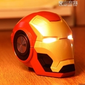 鋼鐵俠頭盔無線藍芽音響迷你個性禮品低音炮手機可插卡創意小音箱  全館免運