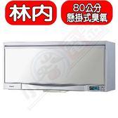 (全省安裝) Rinnai林內【RKD-182S(Y)】懸掛式臭氧銀色80公分烘碗機