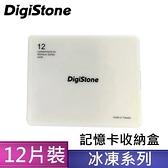 ◆1件85折+免運費◆DigiStone 記憶卡多功能收納盒(12片裝)/靚白色 X1P(含Micro SD裸卡盤X4)
