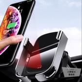 車載無線充電器手機支架全自動感應通用【小檸檬3C】